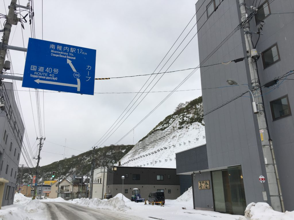 Sign at Wakkanai