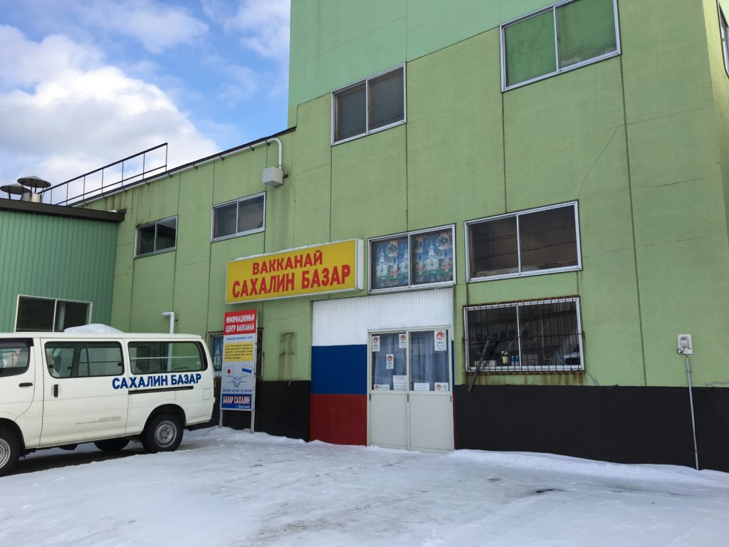 Russian grocery store at Wakkanai